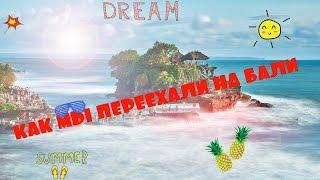 ✓Как переехать на бали   ✓Как мы переехали на Бали(Как переехать на Бали. Мы переехали и расскажем как это сделать вам. Переехать можно достаточно просто -..., 2016-03-07T11:40:11.000Z)