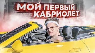 МОЙ ПЕРВЫЙ КАБРИОЛЕТ! АВТООБЗОР и ТЕСТ-ДРАЙВ Chevrolet CAMARO