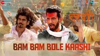 Bam Bam Bole Kaashi (Video Song) | Kaashi