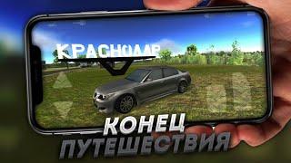 КОНЕЦ ПУТЕШЕСТВИЯ ПО РОССИИ+ДРИФТ В КОНЦЕ!! ПУТЕШЕСТВИЕ ПО РОССИИ НА BMW M5 E60!!