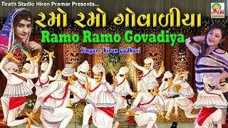 DJ - 9 - RAMO RAMO GOVADIYA RAMO - KIRAN GADHVI
