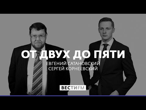 Взаимоотношения России, США и Китая * От двух до пяти с Евгением Сатановским (03.04.19)