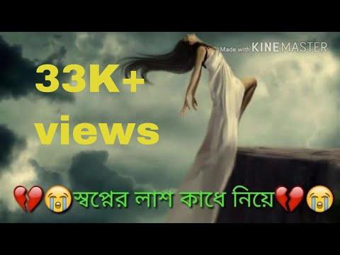 Prem amar sad song... bengali sad song .. short clip ..