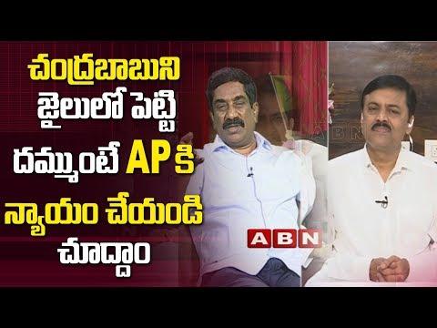 ABN MD Radha Krishna question to GVL Narasimha Rao over Chandrababu Naidu | ABN Telugu