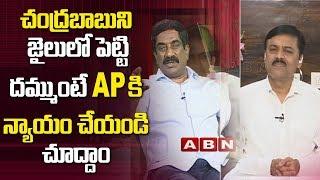 ABN MD Radha Krishna question to GVL Narasimha Rao over Chandrababu Naidu   ABN Telugu