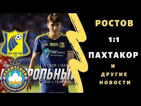 Ростов 1:1 Пахтакор и другие новости!