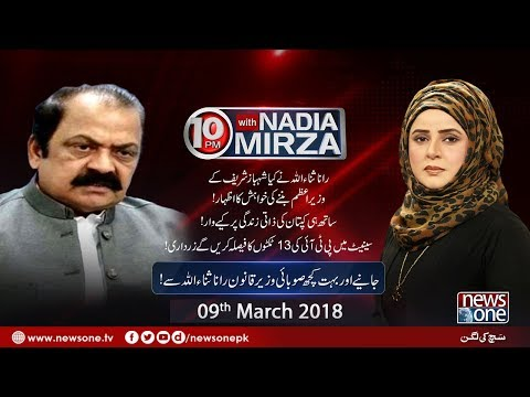 10pm With Nadia Mirza - 09-March-2018 - News One