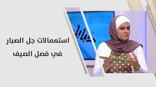 سميرة الكيلاني - استعملات جل الصبار في فصل الصيف
