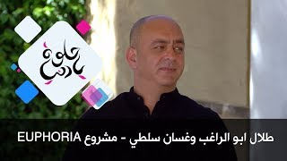 طلال ابو الراغب وغسان سلطي - مشروع Euphoria