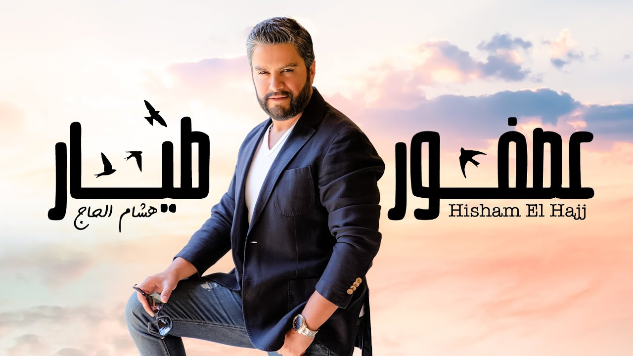 هشام الحاج - عصفور طيار ( حصريا ) | 2021 | Hisham El Hajj - Asfour Tayyar