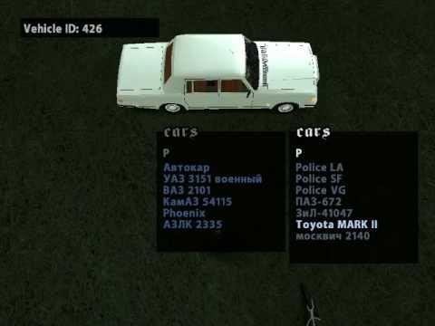 Скачать Моды На Машины На Гта Криминальная Россия Бета 2 На - фото 6