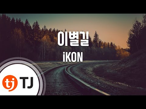 [TJ노래방] 이별길 - iKON(아이콘) / TJ Karaoke