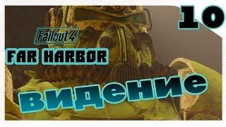 Прохождение Fallout 4 Far Harbor 10 - Видение