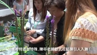 花樣奇特造型特殊,陳卒老師歐式花藝課程引人入勝!