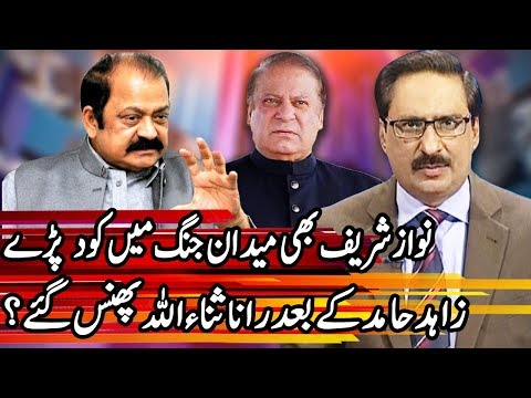 Kal Tak With Javed Chaudhry  | 28 November 2017 | Express News