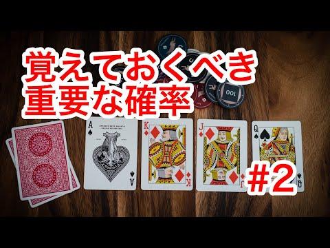 (#2)ポーカーで重要な確率とその考察 ポーカー テキサスホールデム