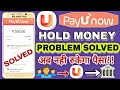 PayUnow transfer money in bank Account Problem Solved || PayUnow Hold Money Problem Solved Full info