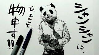 人外 ?パンダを描いてみた パンダ兄さんシャンシャンに物申す コピック