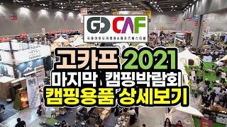 2021년 마지막 고카프 캠핑박람회 / 안방에서 편하게 관람하세요~ / 캠핑 / Korea outdoor & camping fair 2021