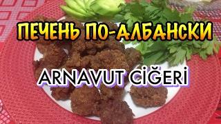 БАЗОВЫЙ РЕЦЕПТ ТУРЕЦКОЙ КУХНИ. Печень по-албански/Arnavut ciğeri