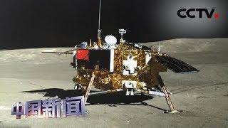 [中国新闻] 国家天文台:嫦娥四号探测发现月幔物质证据 | CCTV中文国际