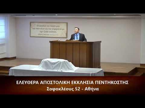 Επιστολή προς Κολοσσαείς κεφ. β' (2) 1-12 // Αντώνης Περιστεράκης