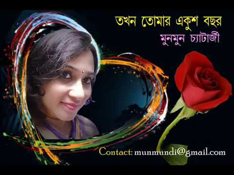 Tokhon Tomar Ekush Bochhor - Munmun Chatterjee