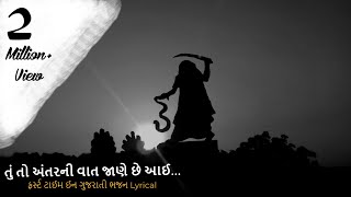 Kirtidan Gadhavi | Mogal Maa | Tu To Antar Ni Vaat Jane Chhe Aai | Maa | Bhaguda