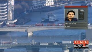 London Bridge Update: ব্রিটেনের লন্ডন ব্রিজে তুলকালাম! | London News | Britain News | Somoy TV
