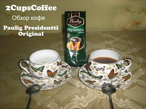 2CupsCoffee #11 - Обзор кофе (отзывы) Paulig Presidentti Original