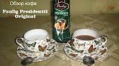 Кофе в зернах Kimbo Delonghi Espresso 100%Arabica 1кг - YouTube