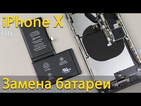 Замена батареи iPhone X