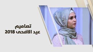دانا مجادبة - تصاميم عيد الاضحى 2018