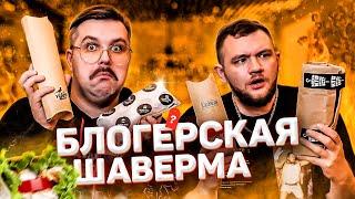 ШАВЕРМЫ МОСКОВСКИХ БЛОГЕРОВ (МАСЛЕННИКОВ, АМИРАН, БАСТА + BLACK STAR)