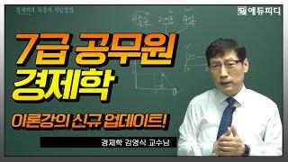 국가직 7급 9급 시험 과목 경제학개론 경제학 인강 2…