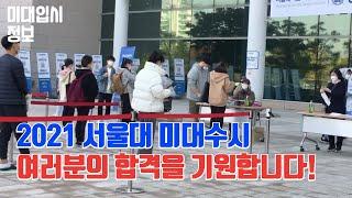 2021 서울대 미대수시 서양화과 시험장 입실현장 - …