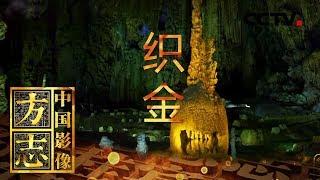《中国影像方志》 第224集 贵州织金篇 溶洞古城气象万千 苗族蜡染守正创新 | CCTV科教