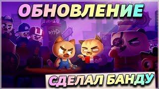 ОБНОВЛЕНИЕ НА МУЛЬТИПЛЕЕР! СОЗДАЛ СВОЮ БАНДУ И МНОГО НОВЫХ КОСТЮМОВ! - CATS: Crash Arena Turbo Stars
