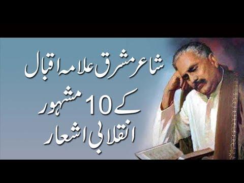 Allama Iqbal kay 10 mashoor inqilabi ashaar