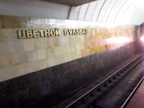 Станции метро Цветной бульвар и Трубная с переходом