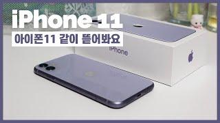 [eng] 아이폰11 언박싱 • 같이 뜯어보아요💜 아이폰7 존버단 탈출 | 아이폰11 퍼플 개봉기 | vs 아이폰7 간단비교 | 카메라 구경 | iPhone11 unboxing