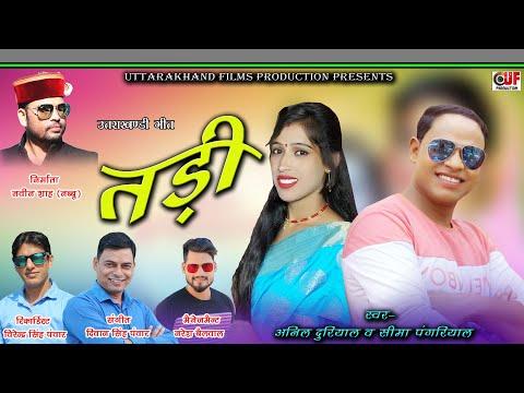 Download TADI || LATEST GARHWALI SONG 2021 || ANIL DURIYAL & SEEMA PANGRIYAL || UTTARAKHAND FILMS PRODUCTION