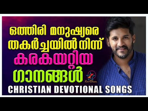Vijay Yesudas Everlasting Hits Malayalam Christian Devotional Songs Non Stop