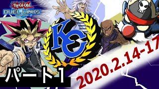 【勝率7割】最強決闘者のKCカップ2stage【デュエルリンクス】