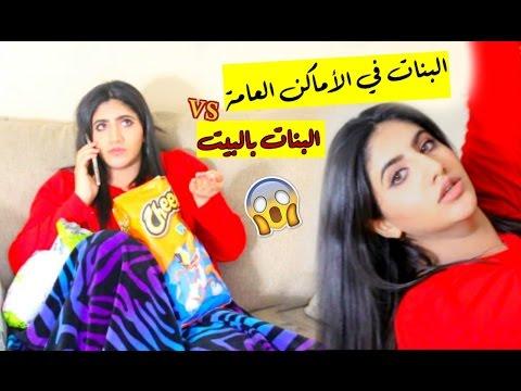 الفرق بين البنات بالبيت والبنات في الأماكن العامة  !!