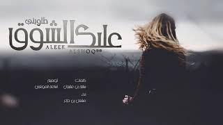 شيله حزينه روعه || عليك الشوق طاويني || 😔✋🏻 || ٢٠١٩