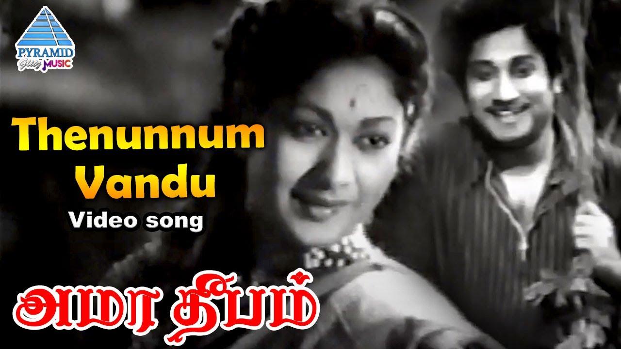 Amara Deepam Tamil Movie Songs | Thean Unnum Vandu Video Song | Sivaji Ganesan | Padmini | P Suseela