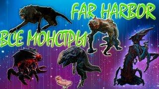 Fallout 4 Все Монстры Far Harbor all monsters Обзор Туманник Удильщик и прочие