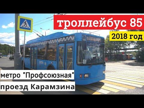 "Троллейбус 85 метро ""Профсоюзная"" - проезд Карамзина // 8 августа 2018"