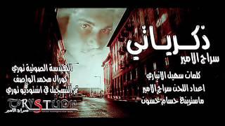 ذكرياتي سراج الامير 2013 دمار انتاج استوديو توري   YouTube